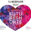 Фестиваль короткометражек Future Shorts представит в Москве программу ко Дню всех влюбленных