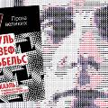 Роман нациста Геббельса запретили в России
