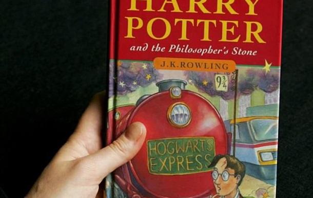 Первое «неправильное» издание Гарри Поттера продано с аукциона за 74 тысячи долларов