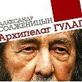 Из школьной программы могут убрать «Архипелаг ГУЛАГ» Солженицына