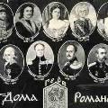 В Ярославле открылась выставка «Императоры России»