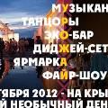 Фестиваль фолк музыки пройдет в дизайн-центре Artplay в День города