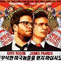 Американские кинотеатры отменяют показы комедии об убийстве Ким Чен Ына из-за угрозы терактов