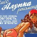 Российский художник выпустил календарь про Крым с девушками на пляже и стихами
