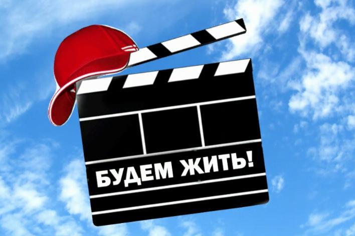 Фестиваль начнется со «Взятки»