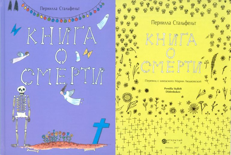 Португальская книга для детей о смерти вошла в топ-10 Time Out London