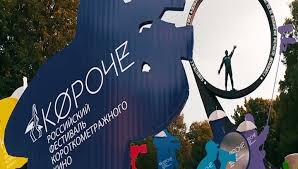 В Калининграде открылся кинофестиваль «Короче»