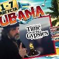 Эмир Кустурица привёз в Россию цыганский панк