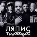 «Ляпис Трубецкой» отыграет последний концерт в Петербурге