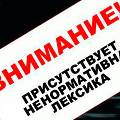 Бондарчук, Михалков, и Табаков подписали петицию о возврате в кино и на сцену мата