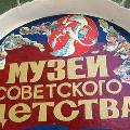 В Калининграде открылся музей советского детства