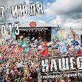 На трехдневном фестивале «Нашествие» выступят более 100 музыкальных коллективов