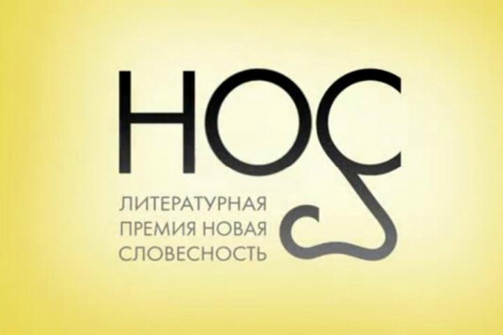Мария Степанова стала лауреатом литературной премии «НОС-2018»