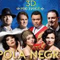 Первый в мире 3D-мюзикл представят в театре Российской армии