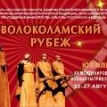 В Подмосковье откроется фестиваль военно-патриотического фильма «Волоколамский рубеж»