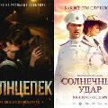 Одно солнце на двоих. Как зрители сравнивают скорую премьеру фильма о событиях в Луганске и картину Никиты Михалкова