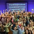 Жюри в Ростове-на-Дону определило девять победителей