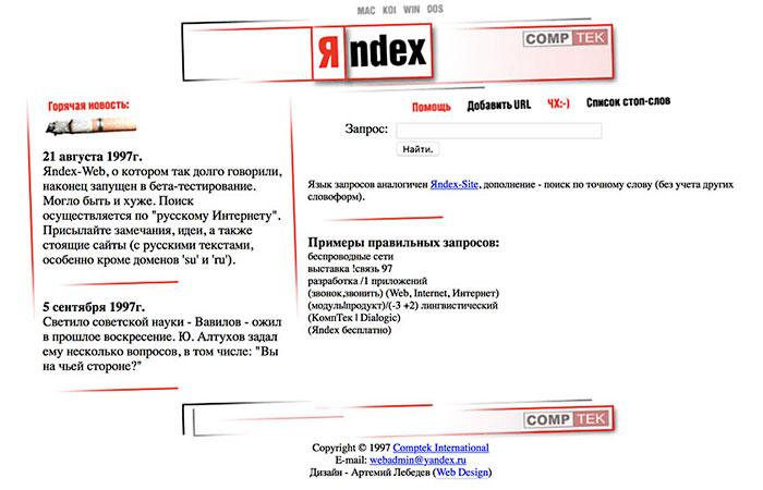История развития хостинга в России и в мире