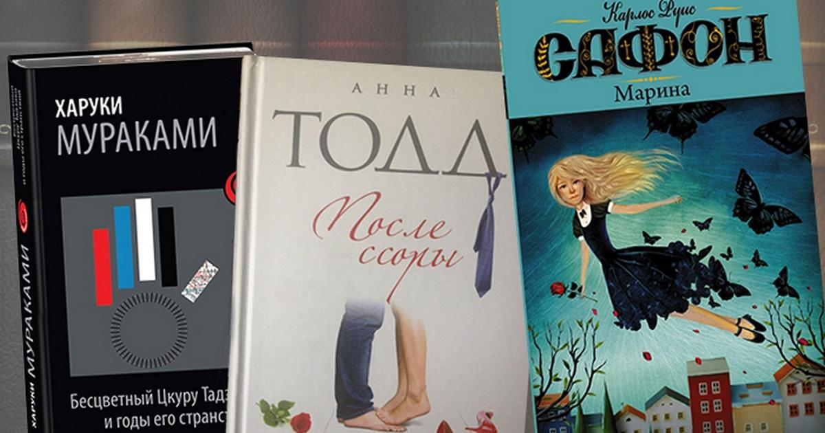 9 книг, которые стоит прочитать этим летом