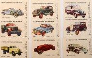 27 оригинальных снимков спичечных этикеток советской эпохи
