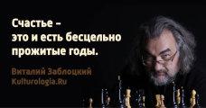 20 открыток с хлёсткими афоризмами о жизни от Виталия Заблоцкого