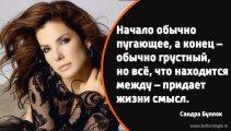 10 ярких ролей «королевы» романтических комедий Сандры Буллок