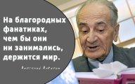 Умер классик советской детский литературы Анатолий Алексин