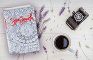 5 причин прочесть книгу Эры Ершовой «В глубине души» с посвящением Вере Глаголевой