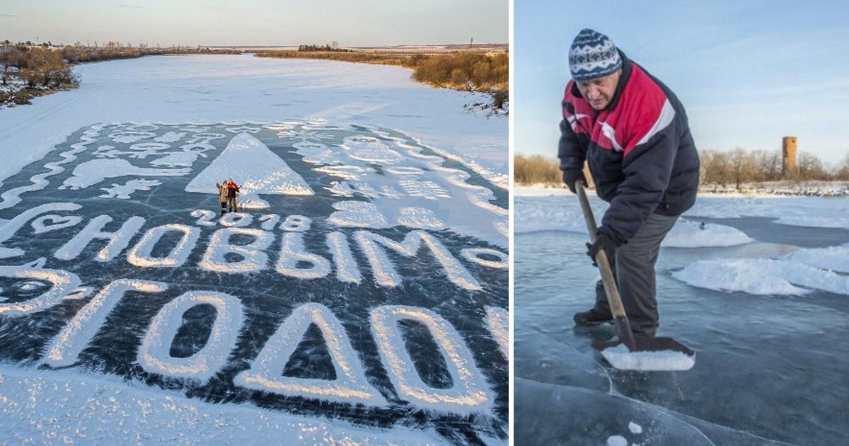 марково амурская область открытка на льду как время прогулки