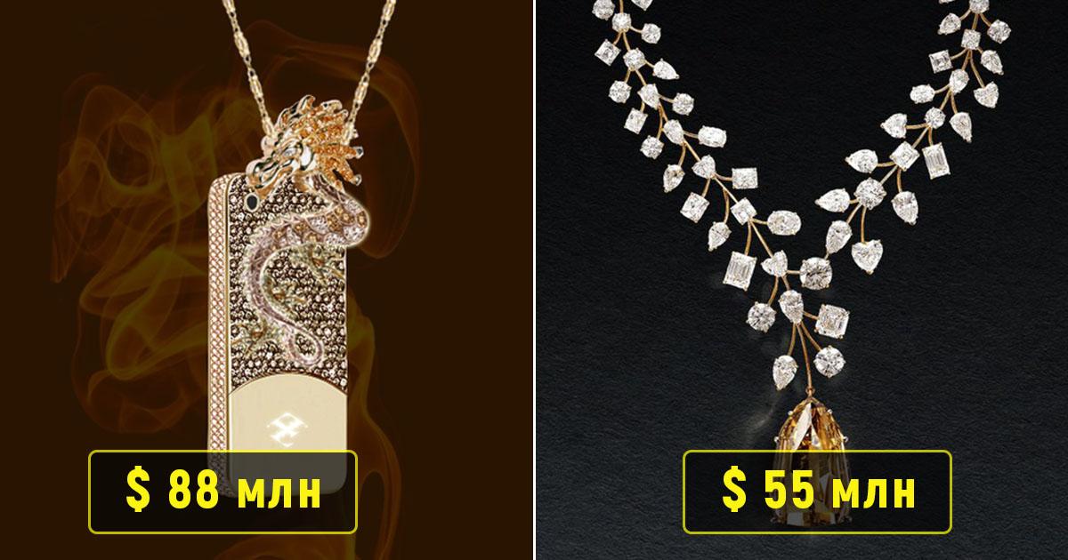 Самые известные ювелирные украшения